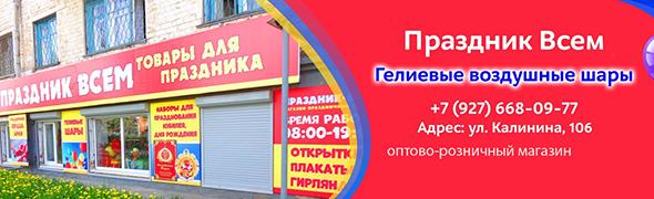 магазин товаров для праздника