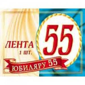 лента юбиляру 55