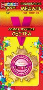 медаль лучшая сестра