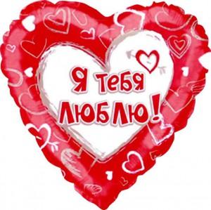 18 сердце я тебя люблю