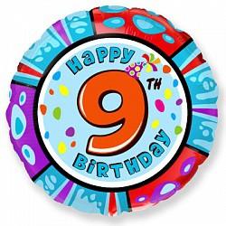 18'' круг happy birthday 9 лет