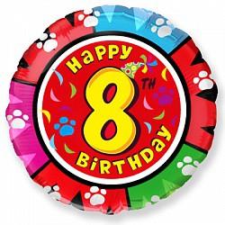 18'' круг happy birthday 8 лет