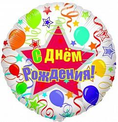 18'' круг с ДР серпантин рус.