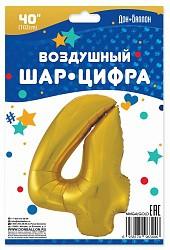 фольга 40'' цифра 4 золото