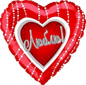 18 сердце люблю