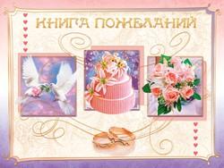 книга пожеланий , твердая обложка торт и голуби