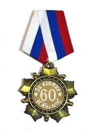 орден орден за взятие 60 юбилея гравировка