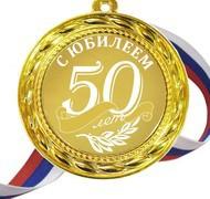 50 лет с юбилеем гравировка