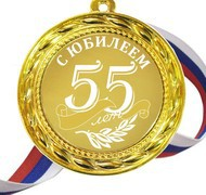 55 лет с юбилеем гравировка