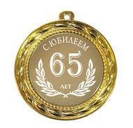 65 лет с юбилеем гравировка