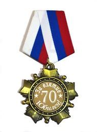 орден  за взятие 70 юбилея гравировка