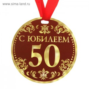 50 лет с юбилеем карт.9см
