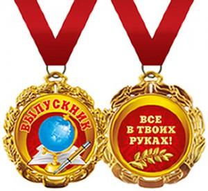 выпускник глобус