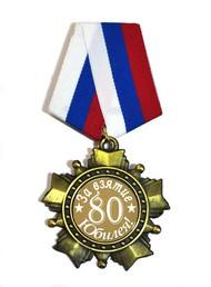 орден за взятие 80 юбилея