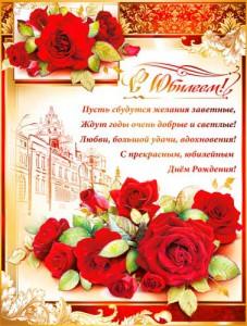 плакат с юбилеем розы