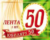 лента юбиляру 50