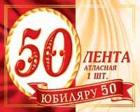 лента атласная юбиляру 50 лет