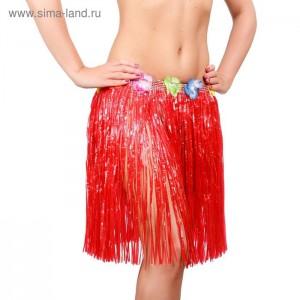 гавайская юбка красн 50 см