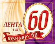 лента юбиляру 60