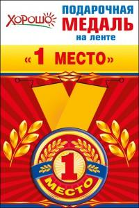 медаль металл малая 75