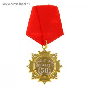 орден с юбилеем 50 красн