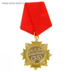 орден орден с юбилеем 55 красн