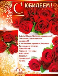 плакат с юбилеем розы!