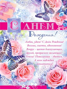 плакат с д.р. бабочки
