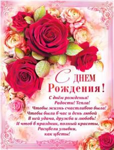 плакат с д.р. больш розы
