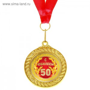 Медаль двухсторонняя