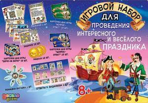 набор для пров интересного и веселого праздника пираты