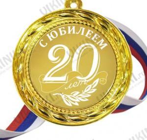 20 лет с ДР гравировка