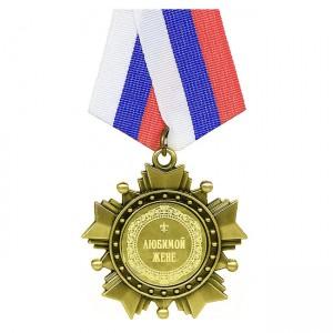 орден орден любимой жене гравировка