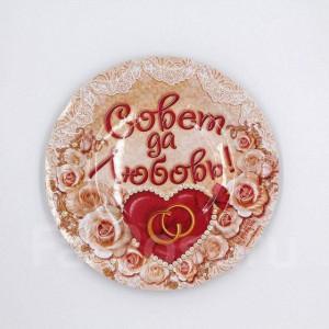 тарелка совет да любовь